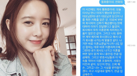 """""""대표님-안재현 내 험담""""..구혜선 폭로에 문보미 HB엔터 대표 소환"""